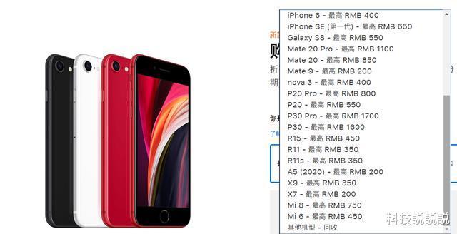 就是苹果正式官宣以旧换新,支持iPhone11等5款机型的选购,你们等到了吗(图4)
