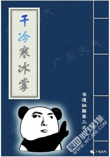 """2018年最后一场寒潮, 誓要将你都""""冻彻心扉""""!(图9)"""