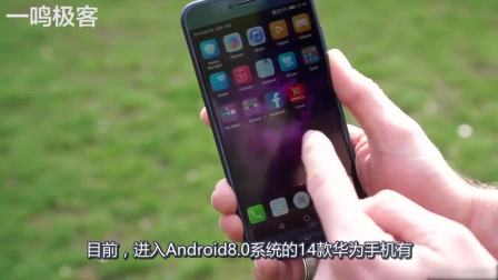 华为神速,这14款手机可以用上Android8.