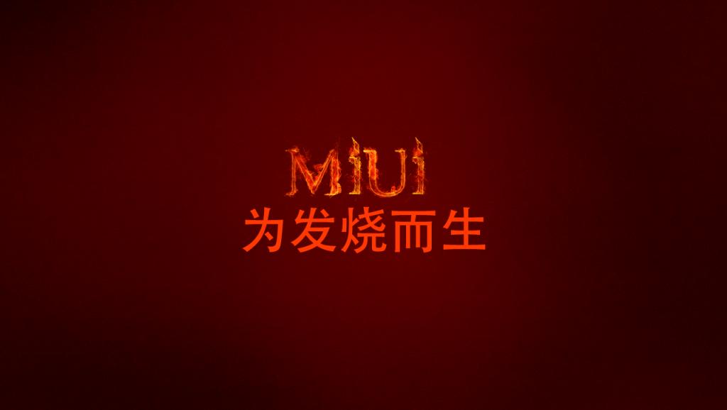 小米最优系统: MIUI9 更新,稳定流畅的不止一点点