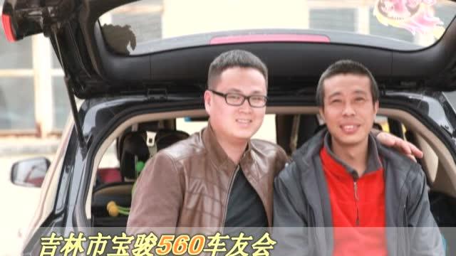吉林市宝骏560车友会唯一官方认证车友会