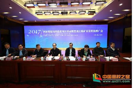 辽宁工程技术大学和黑龙江龙煤鹤岗矿业公司共同承办的国家煤监局科技