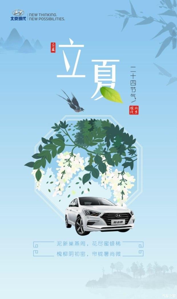 北京现代温馨提示您,立夏到来虽然气温升高