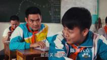 陈翔六点半: 这次考试我找了个关系硬的罩着咱们,这次就走过程!