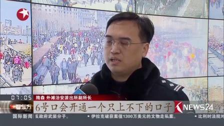 看东方上海: 外滩迎大客流 高峰期单向通行 高清