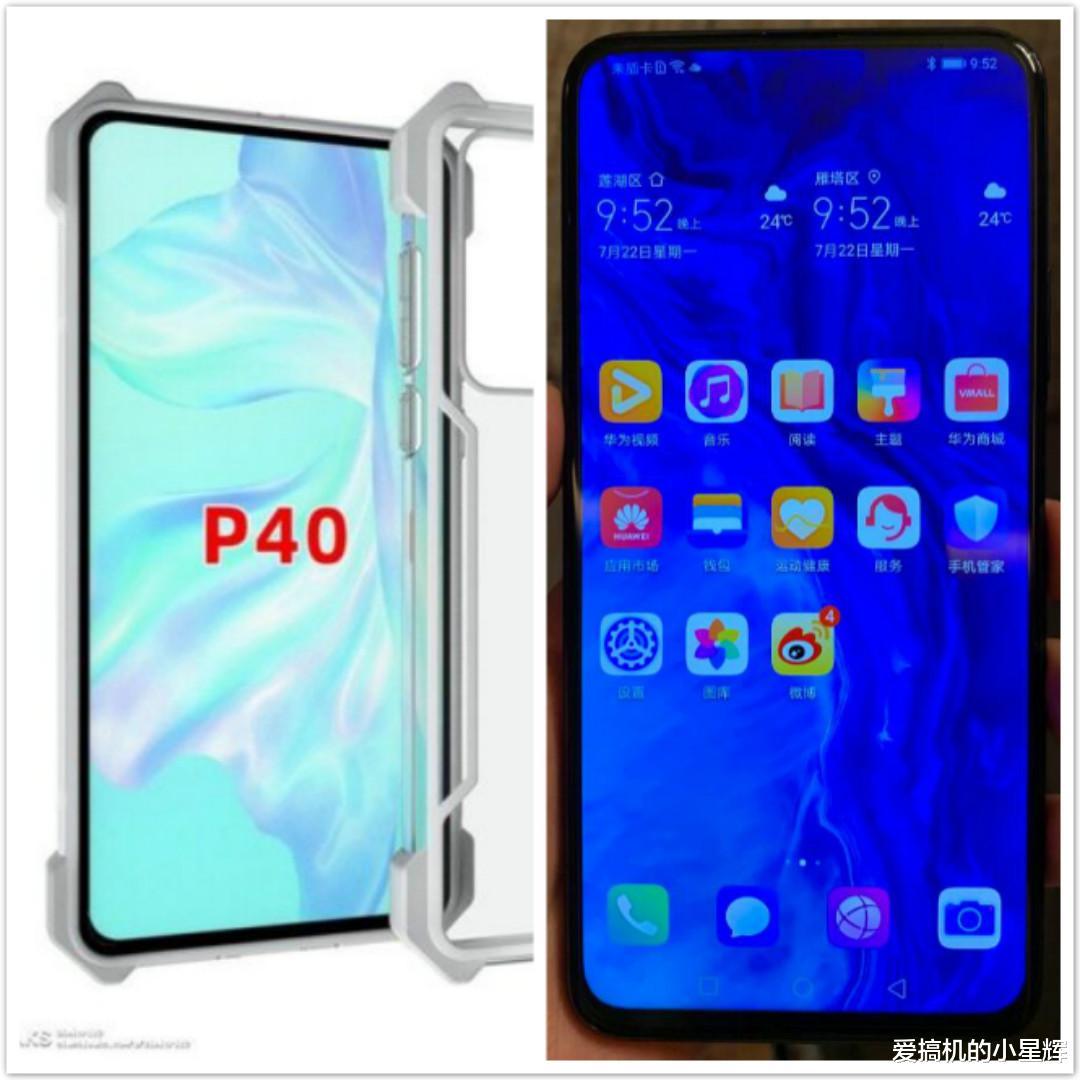 华为P40全新外观曝光, 荣耀9X+V30结合体, 或成最美华为手机