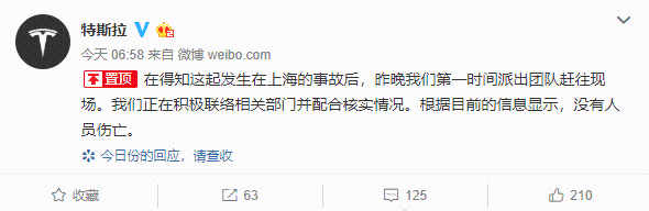 轰! 上海一特斯拉自燃烧到只剩框架! 附近车辆倒霉, 居民紧急疏散…(图5)