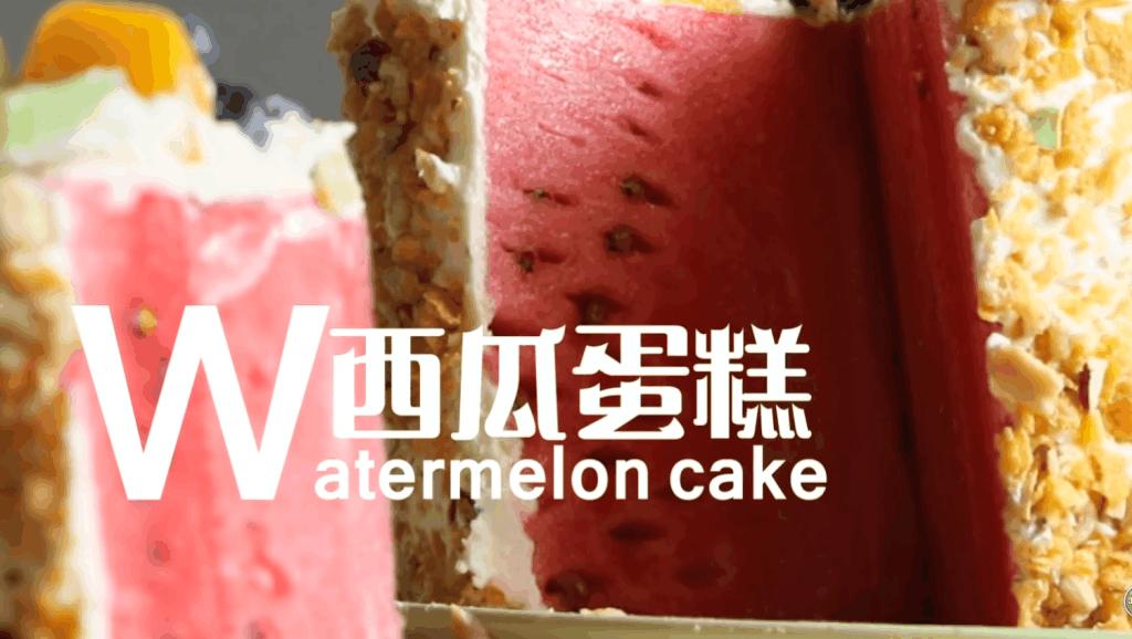 益谷息美食教学和分享: 西瓜蛋糕 美食料理每天见
