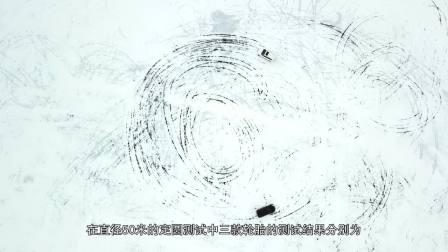 雪地轮胎测试