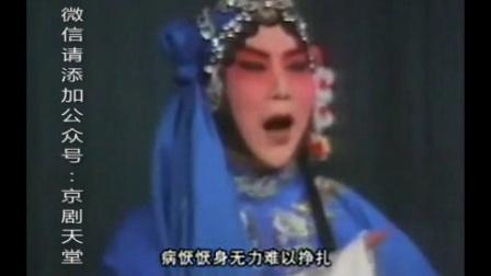 京剧《春秋配》选段 受逼迫去捡柴泪如雨下 张君秋演唱(1980年上海实况