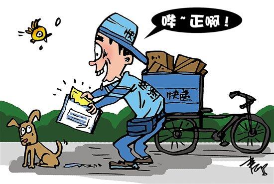 漫话漫画: 快递员私拆包裹