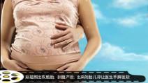 彩超照出双胞胎,剖腹产后,出来的胎儿却让医生手脚发软
