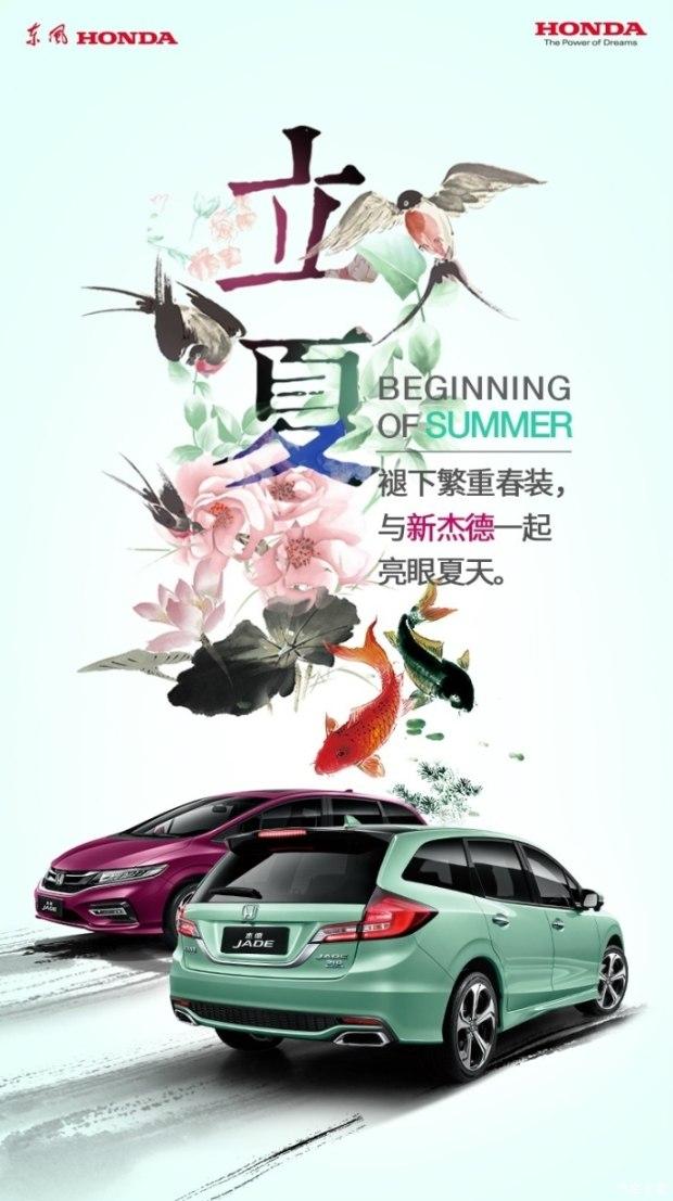 北京现代温馨提示您,立夏到来虽然气温升高,但早晚温差较大,应准备薄
