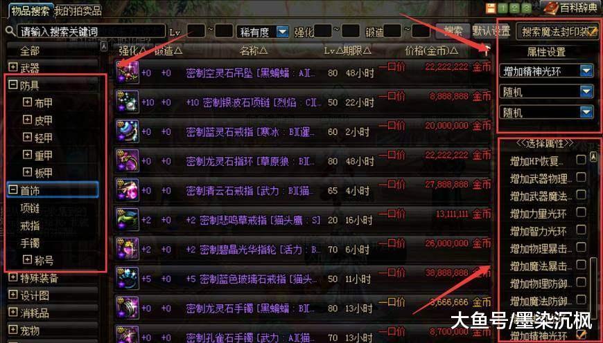 DNF: 奶爸花2e买一身光环假紫打团却被当球踢 网友: 快换寂静9!