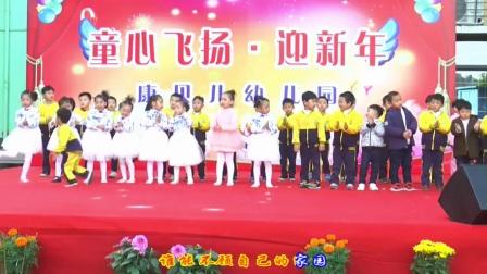 康贝儿幼儿园迎新年 全班学生表演【明天会更好】同步字幕