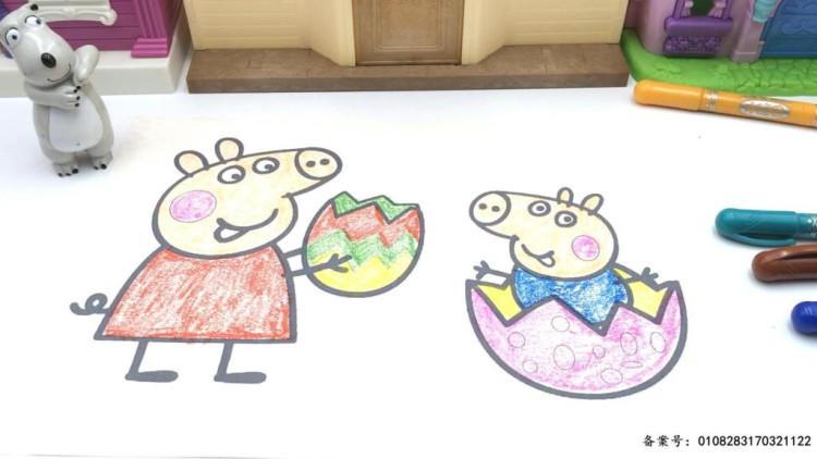 倒霉熊画小猪佩奇彩蛋涂色画