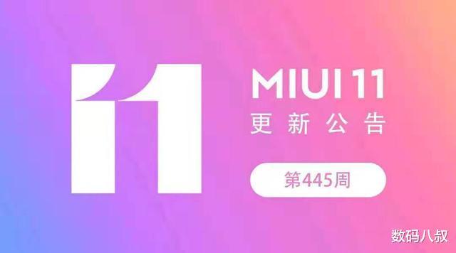 本次MIUI,11又迎来升级,Android,10升级计划,开发版内测公测停止情况