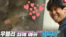 于晓光太幽默了,竟然对着韩国老婆秋瓷炫说,你是韩国人吗?