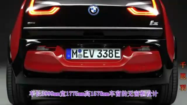 宝马i3电动车中的SUV 改变你的认知