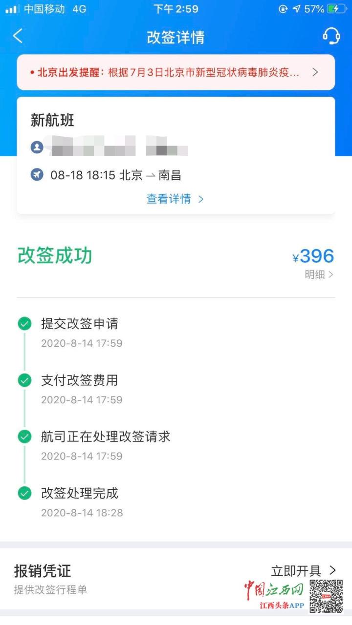 武汉休闲会所排行榜:The flight refund must prove that my son is my son,Netizens discuss: Since each airline has its own regulations,Why do you want the Civil Aviation Administration?插图(3)