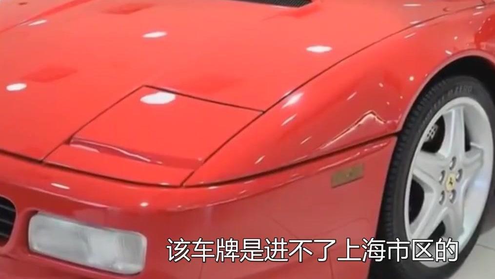 4000万法拉利又如何,这个车牌号一挂上,上海市区也不让进!