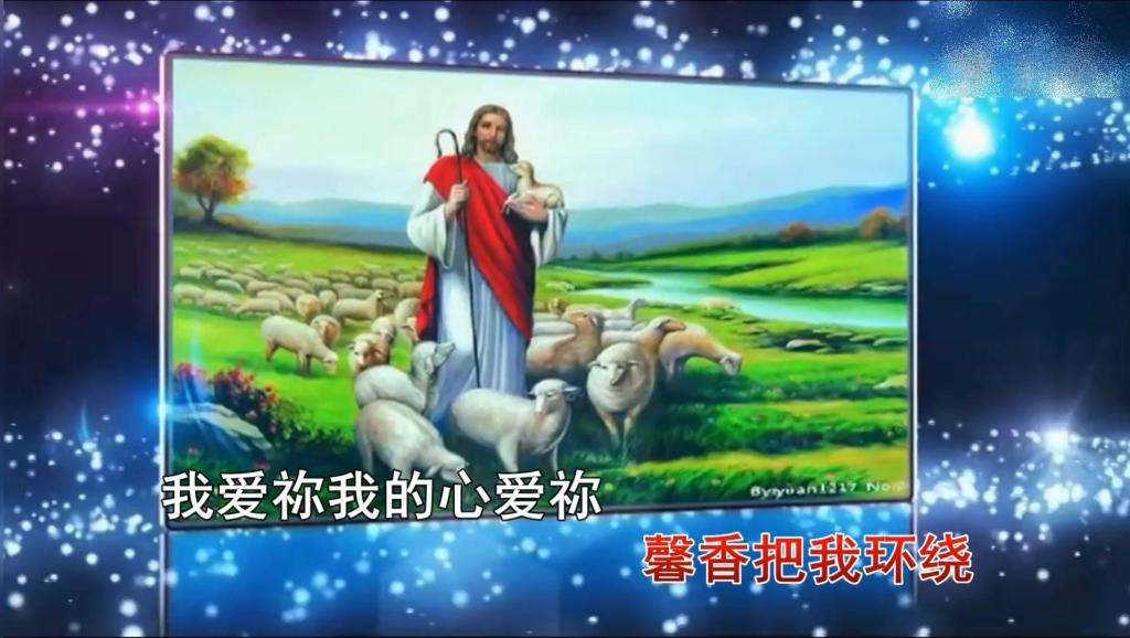颂赞诗歌 第30首 与耶稣同在 基督教歌曲 基督教诗歌 基督教音乐 基督教赞美诗