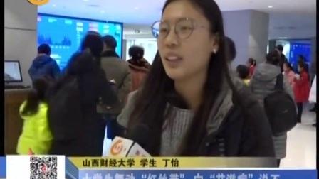 """[新闻快车]大学生舞动""""红丝带"""" 向""""艾滋病""""说不"""