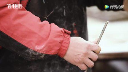 北京青年周刊专访砖雕大师张彦