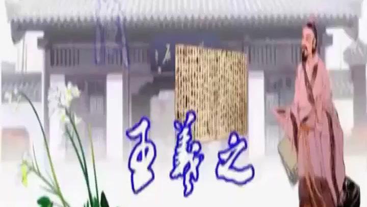 0149康桥朗诵作品 兰亭集序 土豆视频