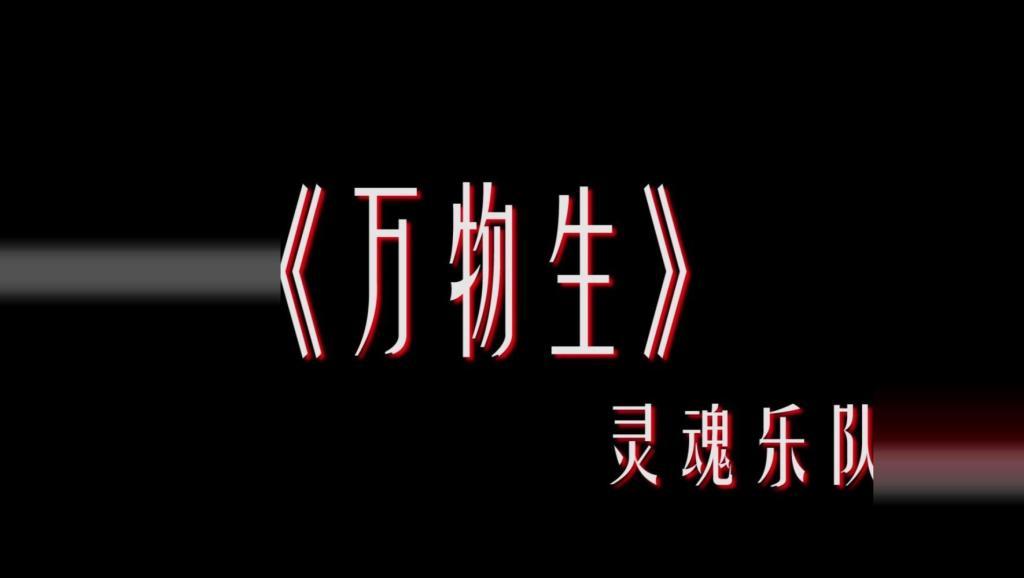 地马村山上录制的 《万物生》MV