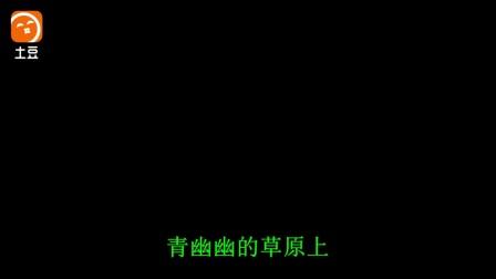 马兰花 云飞 演唱 20170420 土豆视频