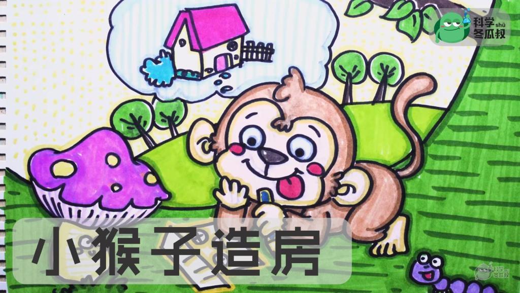 打开 打开 神笔简笔画 中外童话故事 小猴子造房子,儿童绘画马克笔教