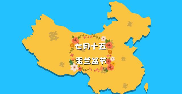 动画短片: 盂兰盆节的由来