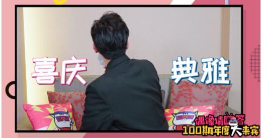 《偶像請回答》專訪·張若昀的戲裡戲外