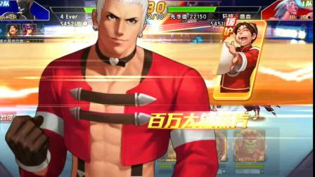 拳皇98 终极之战跨服竞技场之战后手无界致命的反击