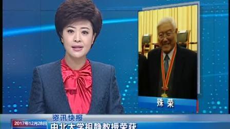 [山西新闻联播]中北大学祖静教授荣获2017年度中国老科学技术工作者突出贡献奖