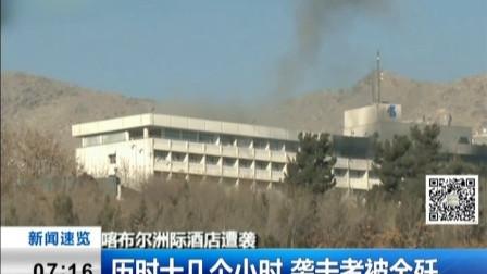 喀布尔洲际酒店遭袭: 历时十几个小时 袭击者被全歼 新闻早报