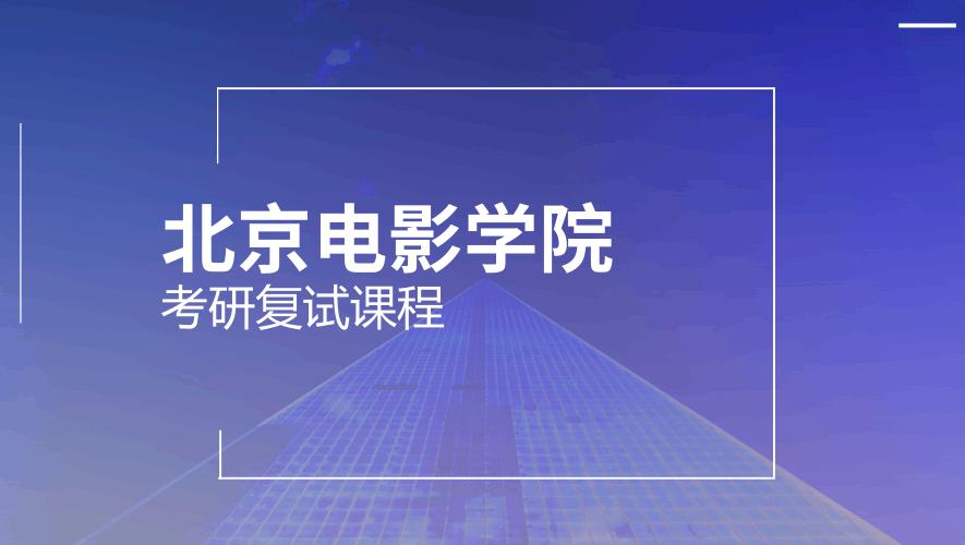 北京电影学院中国电影产业发展研究院导师情况解读