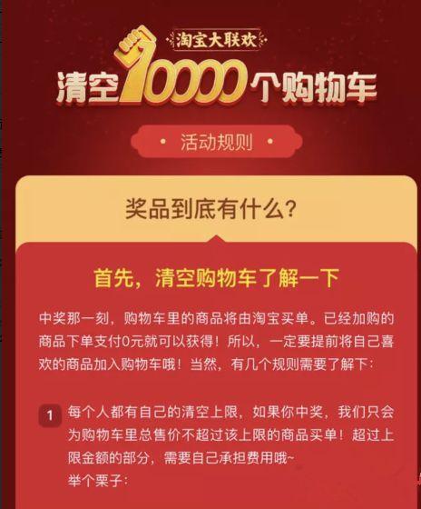 中国除夕将近, 各大商家线上活动您参与了吗, 支付宝集五福排上名号(图4)