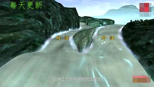 都江堰的原理动画_求都江堰水利工程原理示意图和动画