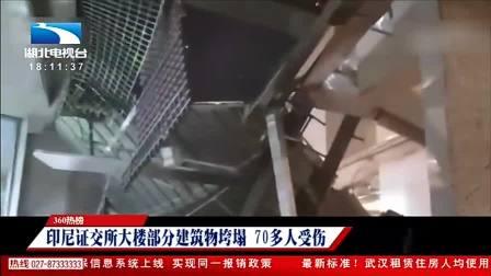 印尼证交所大楼部分建筑物垮塌70多人受伤