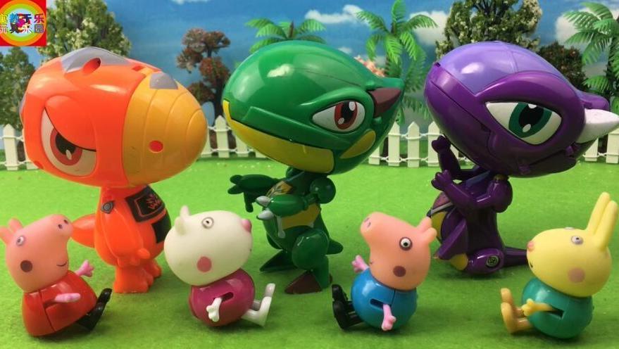 粉红小猪佩琪和朋友玩斗龙战士变形玩具