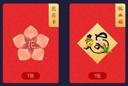中国除夕将近, 各大商家线上活动您参与了吗, 支付宝集五福排上名号(图2)