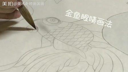 打开 快速金鱼画法教程 打开 [工笔画]金鱼眼睛画法#热门 广告 0 秒