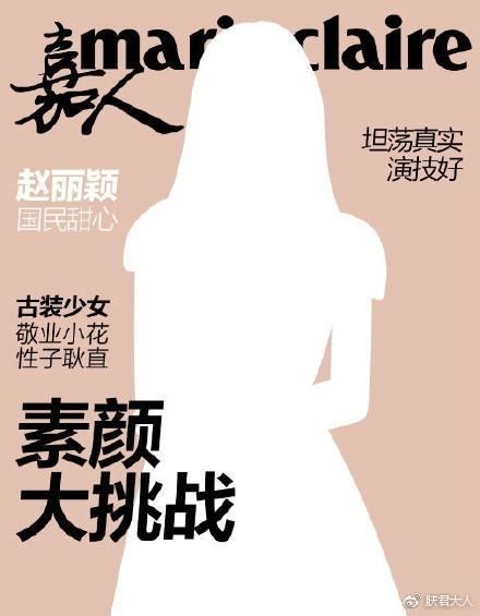 赵丽颖首登嘉人杂志, 封面却遭留空白, 衣品太差惹人嫌
