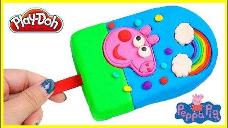 小猪佩奇培乐多彩虹小冰棒 亲子手工卡通玩具育儿视频