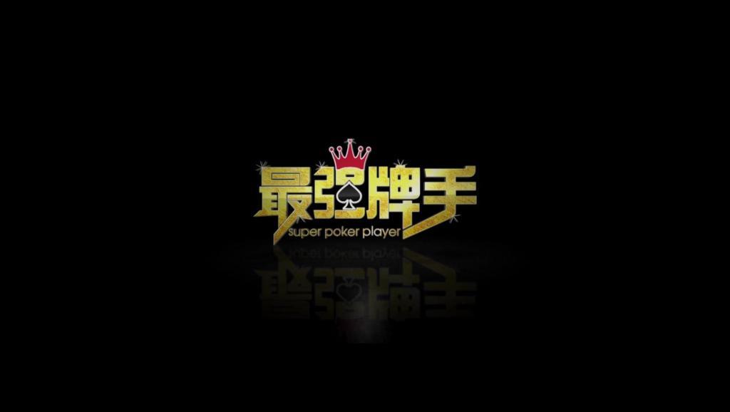 【最强牌手剑山杯短视频】有A也得输