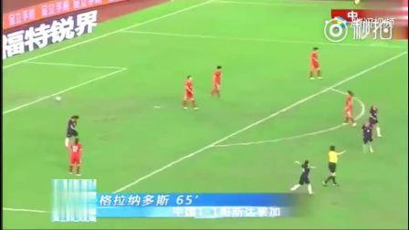 中国女足收拾美洲冠军,太给中国人长脸了。