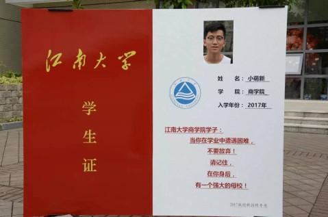 迎新| 直击江南大学2017级新生报到现场