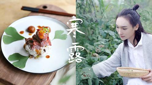 山鬼节气料理之寒露贴秋膘 金栗红烧肉
